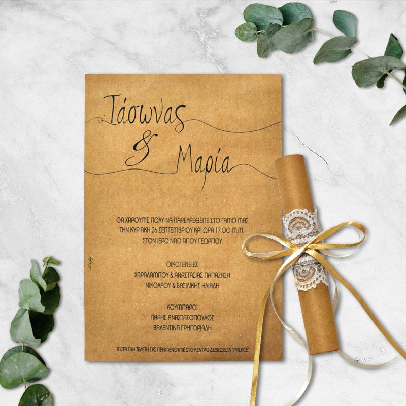 9c897991df37 Προσκλητήριο Γάμου Πάπυρος Craft - La Fee