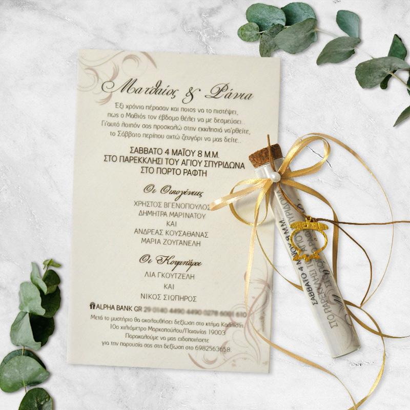 e94eaacbe8c3 Προσκλητήριο Γάμου Πάπυρος σε Ριζόχαρτο - La Fee